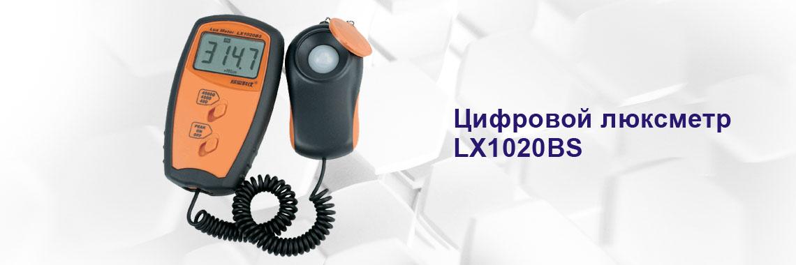 Цифровой люксметр LX1020BS