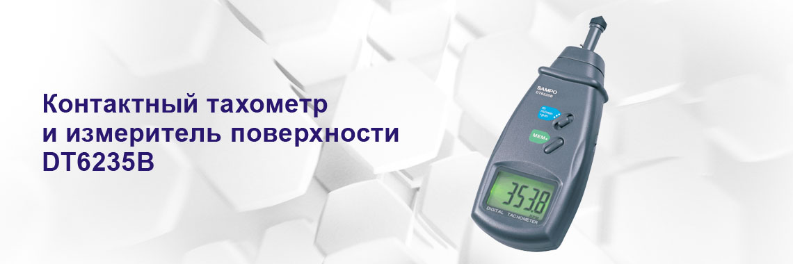 Контактный тахометр и измеритель поверхности DT6235B