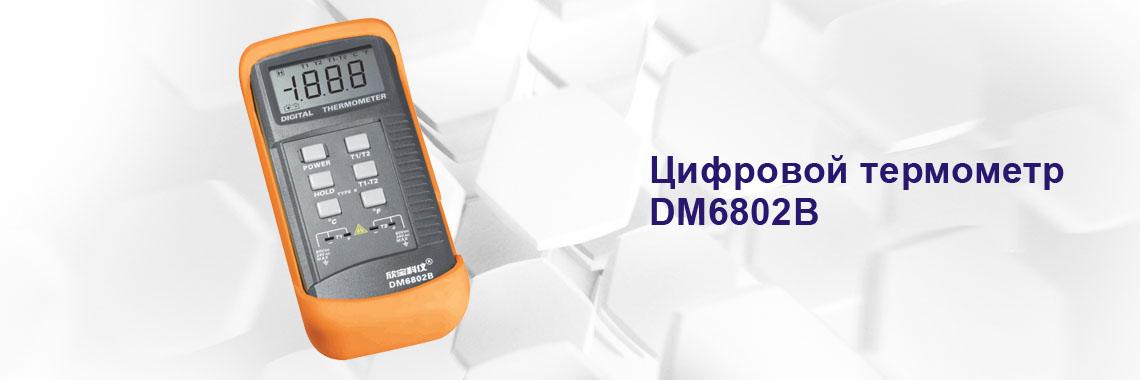 Цифровой термометр DM6802B